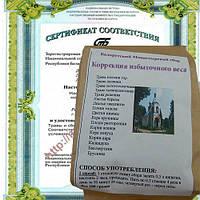 Монастырский чай (сбор) для похудения (снижения веса) Большая упаковка 200грамм