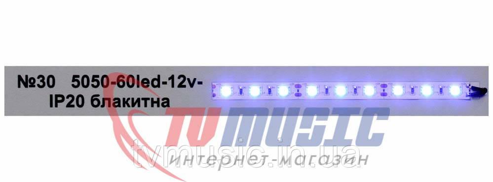 Светодиодная лента 5050-60 led (blue)