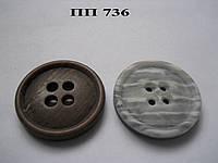 Пуговицы для верхней женской одежды (Поліпласт)