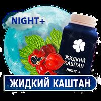 Жидкий каштан NIGHT+ Сжигайте жир, пока вы спите