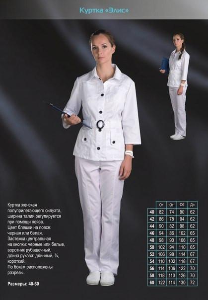 Медицинская женская куртка Элис р.52 (чорн. пуг.)