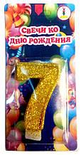 """Свічки-цифри до дня народження """"Сім"""""""
