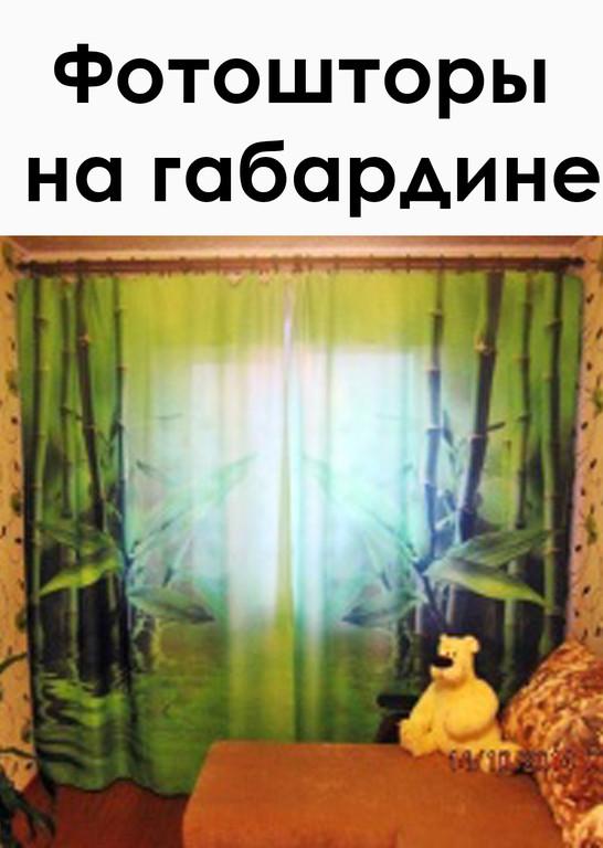 Фотошторы в интерьере - ткань габардин