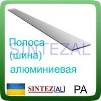 Шина (полоса) алюминиевая, L-3,0 м.