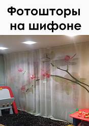Фотошторы сделанные на ткани шифон (тюль)