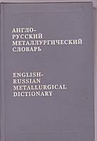 Англо-русский металлургический словарь