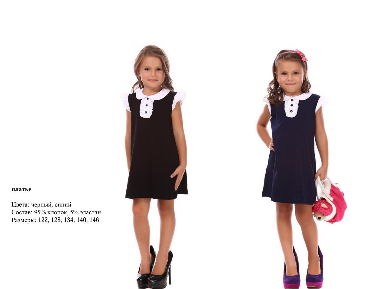 Платье школьное для девочки Лина. Размер 122 - 146 см