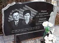 Памятник на двоих № 3241