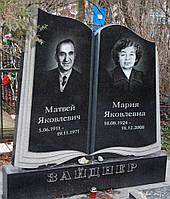 Памятник на двоих № 3242