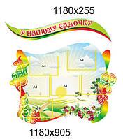 """Набор стендов для детского сада """"В нашем саду"""""""