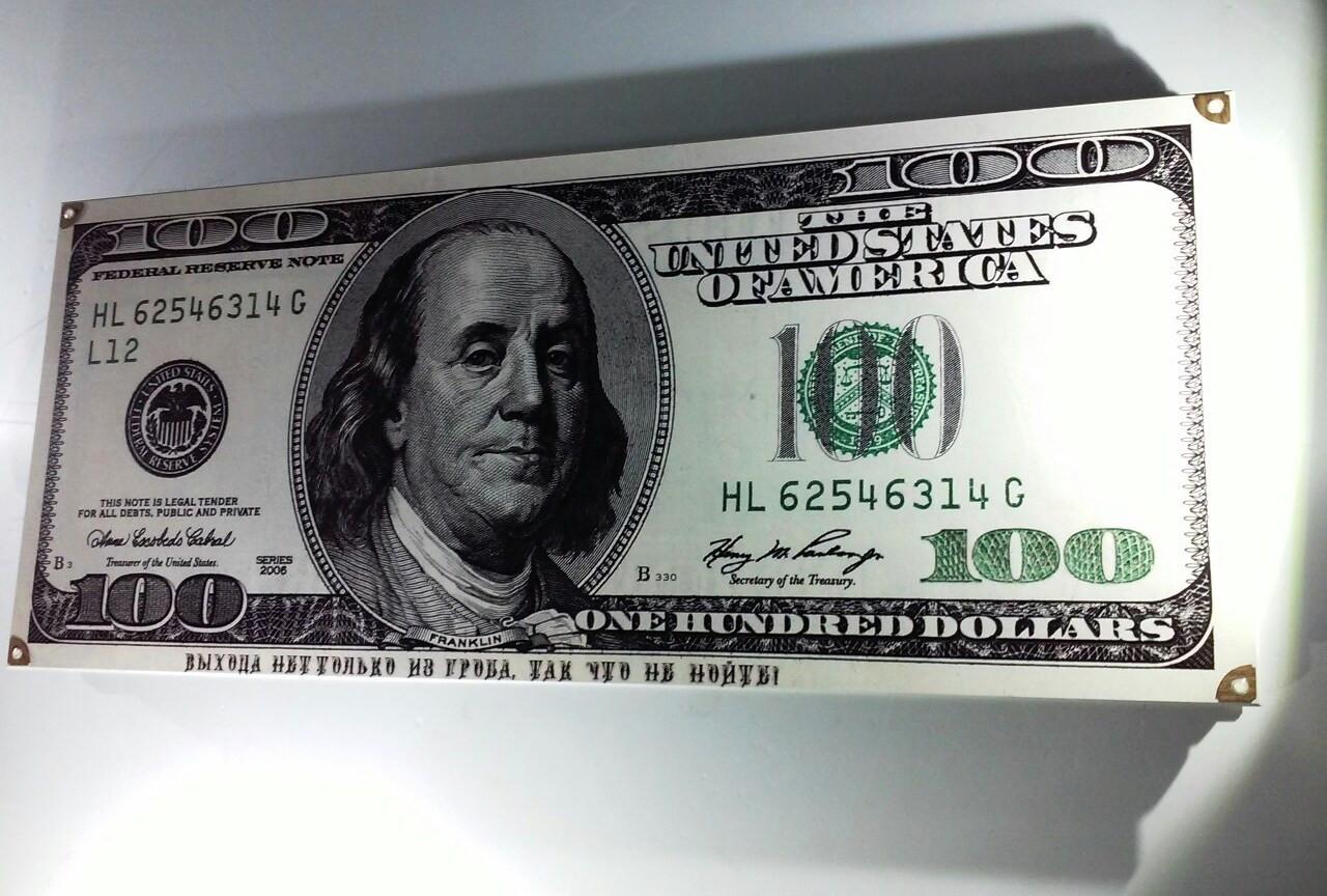 """Нарды """" 100 $ """" из стекла"""