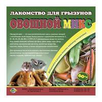 Лакомство для грызунов Овощной микс 90гр, минимальный заказ 5 шт