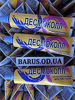 Клей Десмоколл полиуретановый 40 мл