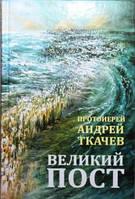 Великий пост. Протоиерей Андрей Ткачев