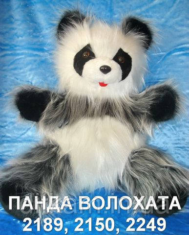 Игрушка Панда лохматая (45см)