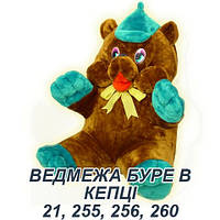 Мягкая игрушка Медвежонок Цветной (40см)