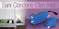 Самовсасывающий насос для откачки вод от кондиционера до 10 кВт SANICONDENS Clim Mini