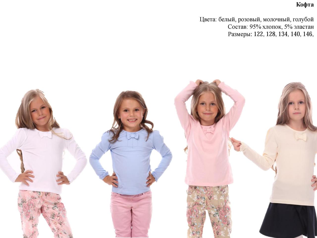 Детская блуза Алла Размер 122 - 146 см