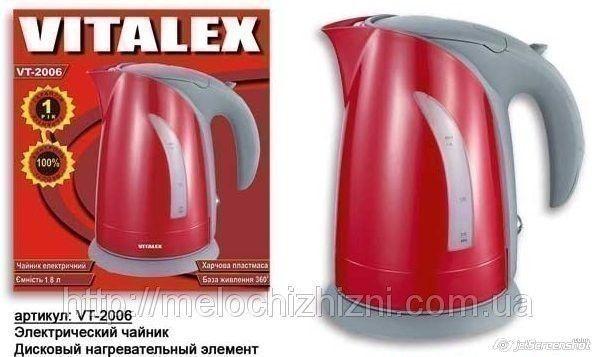 Чайник электрический  VITALEX VT-2006
