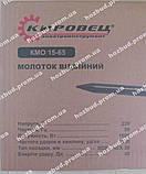 Отбойный молоток Кировец КМО 15-65, фото 3