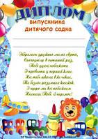 Зірка Бланк Диплом випускника дитячого садка