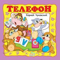 Зірка Картон ЛюбСказки Чуковский Телефон