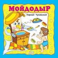Зірка Картон Любимые сказки Чуковский Мойдодыр