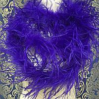 Боа однослойное страусиное, длинна 1,8м, цвет Purple