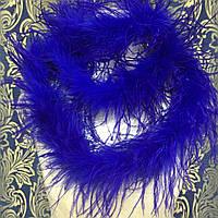 Боа однослойное страусинное.Длинна 1,8м. Цвет Dark Blue