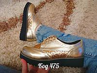 Туфли лоферы броги женские золотые на рифленой подошве, фото 1