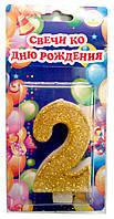"""Свечи-цифры ко дню рождения """"Два"""""""