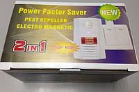 Энергосберигатель+ отпугиватель POWER SAVER 2in1