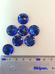 Стразы  акрил  фольгированным низом  16мм  синие  упаковка 20 шт