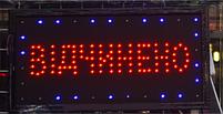 LED вывеска Вiдчинено, фото 3