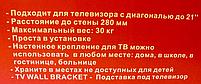 Крепление для TVS 2103, фото 2