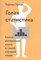 Голая статистика. Самая интерес. книга о самой скучной науке Уилан Ч