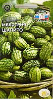 Семена Мелотрия шершавая  Шапито  0,1 грамма СеДек