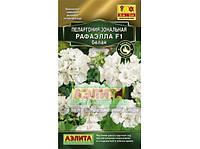 Семена Пеларгония зональная Рафаэлла  F1 белая 5 семян  Аэлита