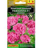 Семена Пеларгония зональная Рафаэлла  F1 розовая 5 семян Аэлита