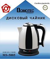 Электрочайник Domotec MS-5005 (нержавейка)