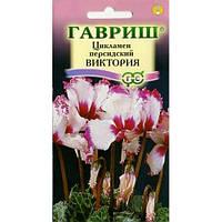 Семена Цикламен персидский Виктория  3 сем  Гавриш