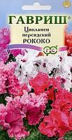 Семена Цикламен персидский Рококо,смесь  3 сем  Гавриш