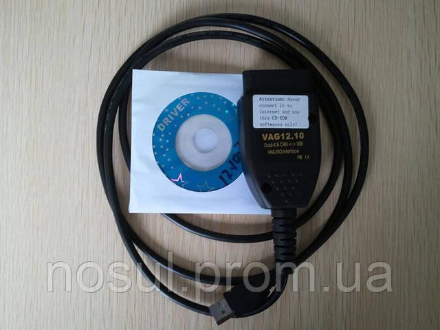 Диагностический адаптер VAG 12.12.0 VCDS он же Вася диагност, фото 1