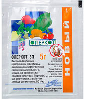 Инсектицид Оперкот 5 г  Химагромаркетинг