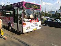 Реклама на маршрутном автобусе - Обои (Шпалери) RUSCH в Николаеве !!!