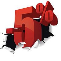 Купи по предоплате - Получи скидку 5%