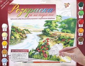 """Раскраска по номерам """"Пейзаж 1""""(39*28,5см) 1 Вересня 950369"""