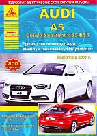 Audi A5 Руководство по эксплуатации, техобслуживанию и ремонту