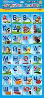 Магнітна абетка 4202 Ранок Украина