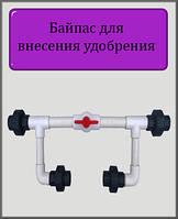 Обводная система для внесения удобрения (байпас)